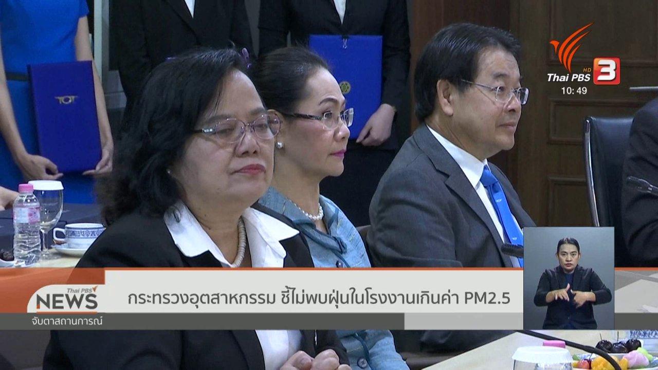 จับตาสถานการณ์ - กระทรวงอุตฯ ชี้ไม่พบฝุ่นในโรงงานเกินค่า PM 2.5
