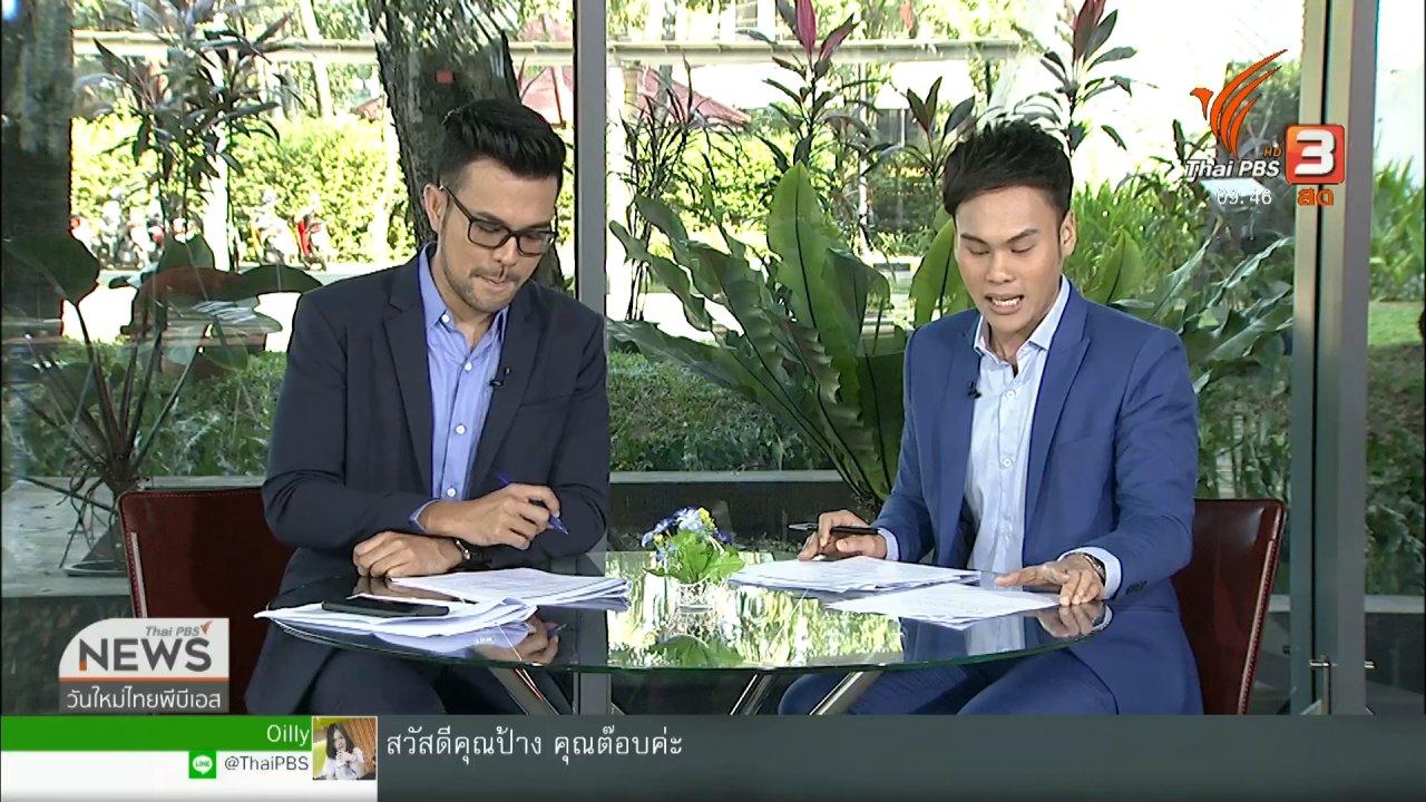 วันใหม่  ไทยพีบีเอส - สีสันทั่วไทย (24 ม.ค. 62)