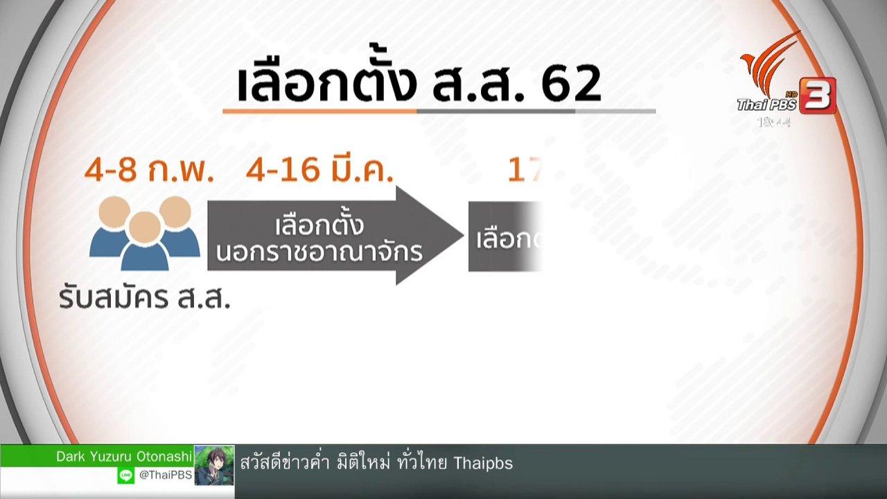 ข่าวค่ำ มิติใหม่ทั่วไทย - กกต.ย้ำระเบียบชัดเจนในเชิงปฏิบัติ