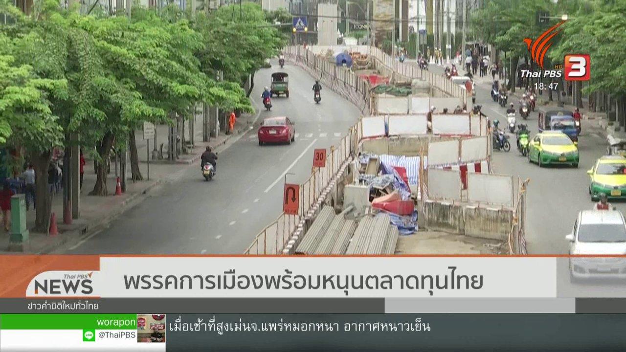 วันใหม่  ไทยพีบีเอส - พรรคการเมืองพร้อมหนุนตลาดทุนไทย