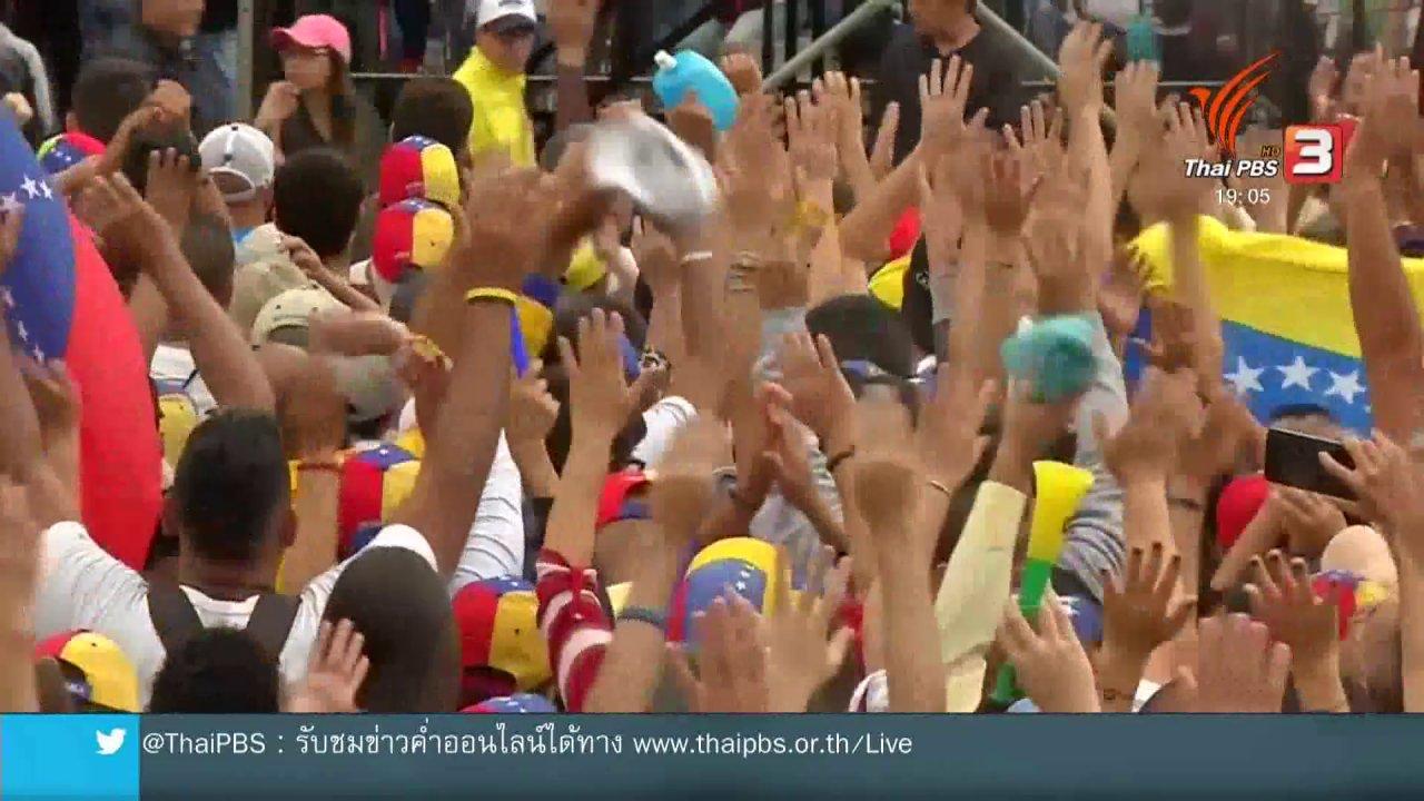 ข่าวค่ำ มิติใหม่ทั่วไทย - วิเคราะห์สถานการณ์ต่างประเทศ : เกมการเมืองเวเนซูเอลา : 1 ประเทศ 2 ผู้นำ