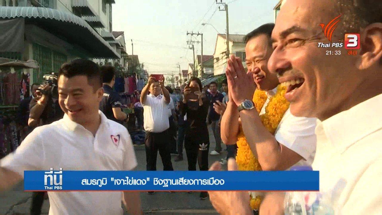 """ที่นี่ Thai PBS - สมรภูมิการเมืองยุทธศาสตร์ """"เจาะไข่แดง"""""""