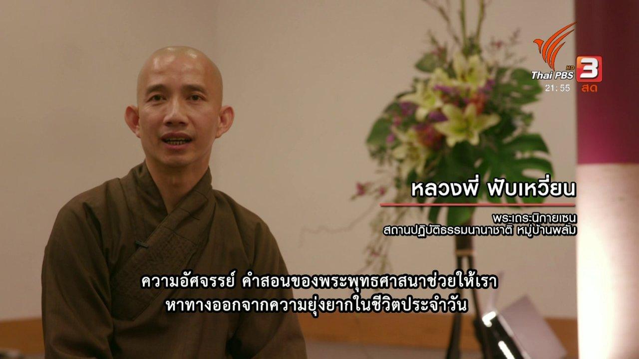 """ที่นี่ Thai PBS - ศิลปะลายพู่กัน """"ติช นัท ฮันห์"""""""