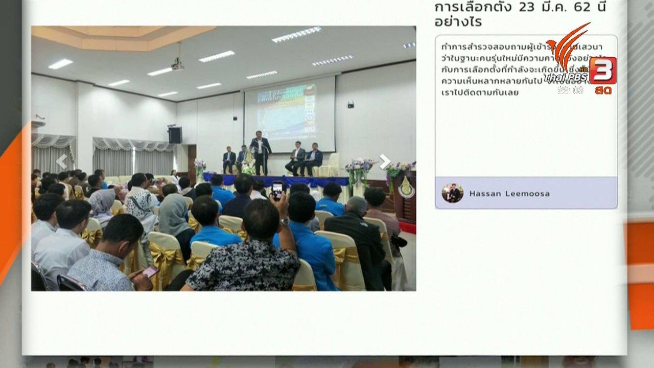 ที่นี่ Thai PBS - C-site report : คนรุ่นใหม่ชายแดนใต้กับข้อเสนอเชิงนโยบายก่อนเลือกตั้ง