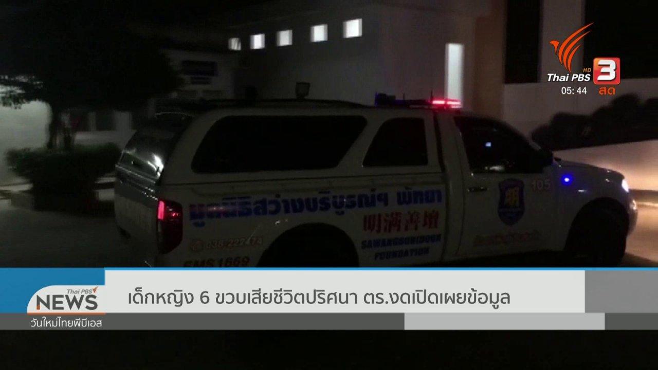 วันใหม่  ไทยพีบีเอส - เด็กหญิง 6 ขวบเสียชีวิตปริศนา ตร.งดเปิดเผยข้อมูล