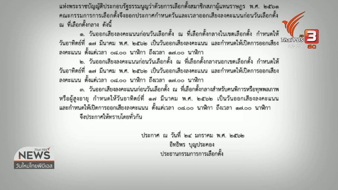วันใหม่  ไทยพีบีเอส - เปิดยื่นคำขอลงทะเบียนเลือกตั้งล่วงหน้าวันนี้ (28 ม.ค. 62)