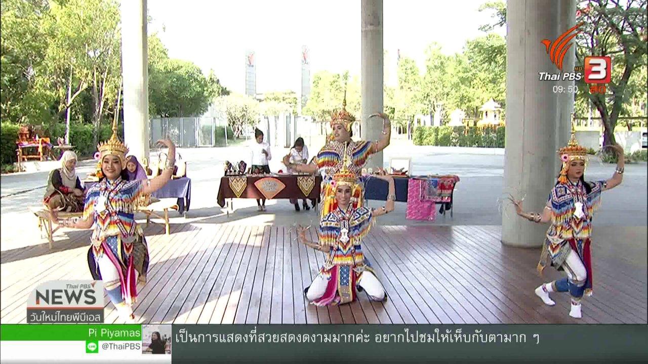 วันใหม่  ไทยพีบีเอส - สีสันทั่วไทย (28 ม.ค. 62)