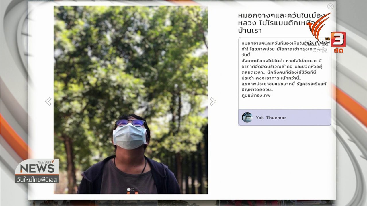 วันใหม่  ไทยพีบีเอส - C-site Report : ปัญหามลพิษจากเสียงพลเมือง