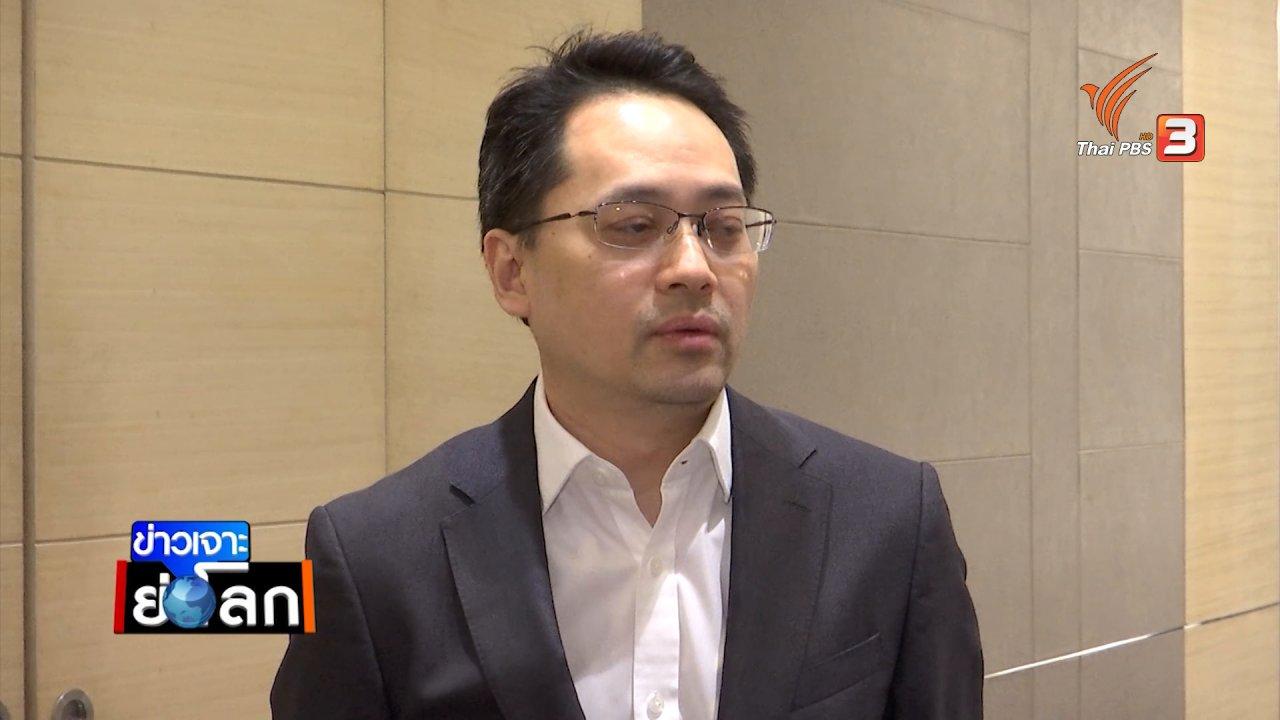ข่าวเจาะย่อโลก - เศรษฐกิจไทยขานรับเลือกตั้ง สู้แรงกดดันเศรษฐกิจโลก