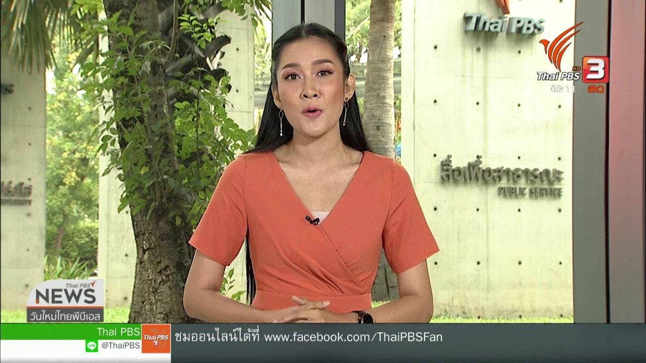 วันใหม่  ไทยพีบีเอส - ประเด็นทางสังคม : สังคมไร้เงินสด