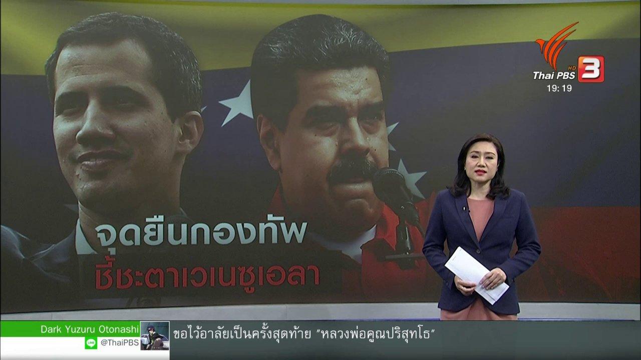 ข่าวค่ำ มิติใหม่ทั่วไทย - วิเคราะห์สถานการณ์ต่างประเทศ : จุดยืนกองทัพ จุดเปลี่ยนการเมืองเวเนซูเอลา