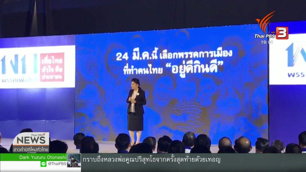 ข่าวค่ำ มิติใหม่ทั่วไทย - เพื่อไทยเปิดทีม - เปิดนโยบายพลังคนไทย 5 ด้าน