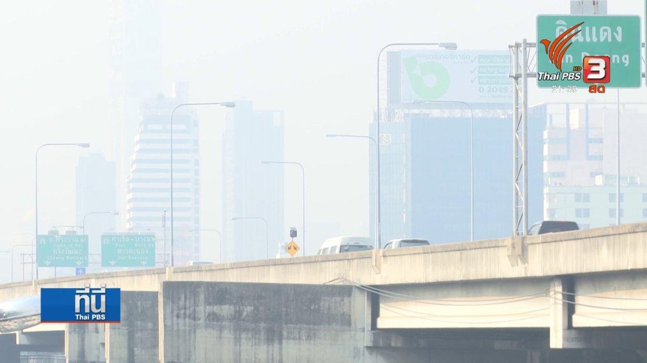 """ที่นี่ Thai PBS - นโยบายสิ่งแวดล้อมแก้ปัญหา """"ฝุ่นพิษ"""""""