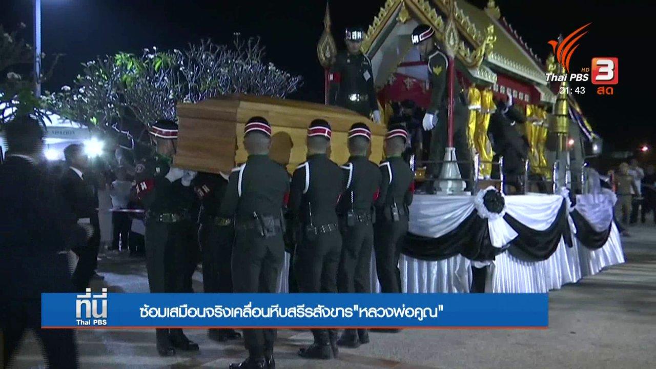 """ที่นี่ Thai PBS - ซ้อมเสมือนจริงเคลื่อนหีบสรีรสังขาร """"หลวงพ่อคูณ"""""""