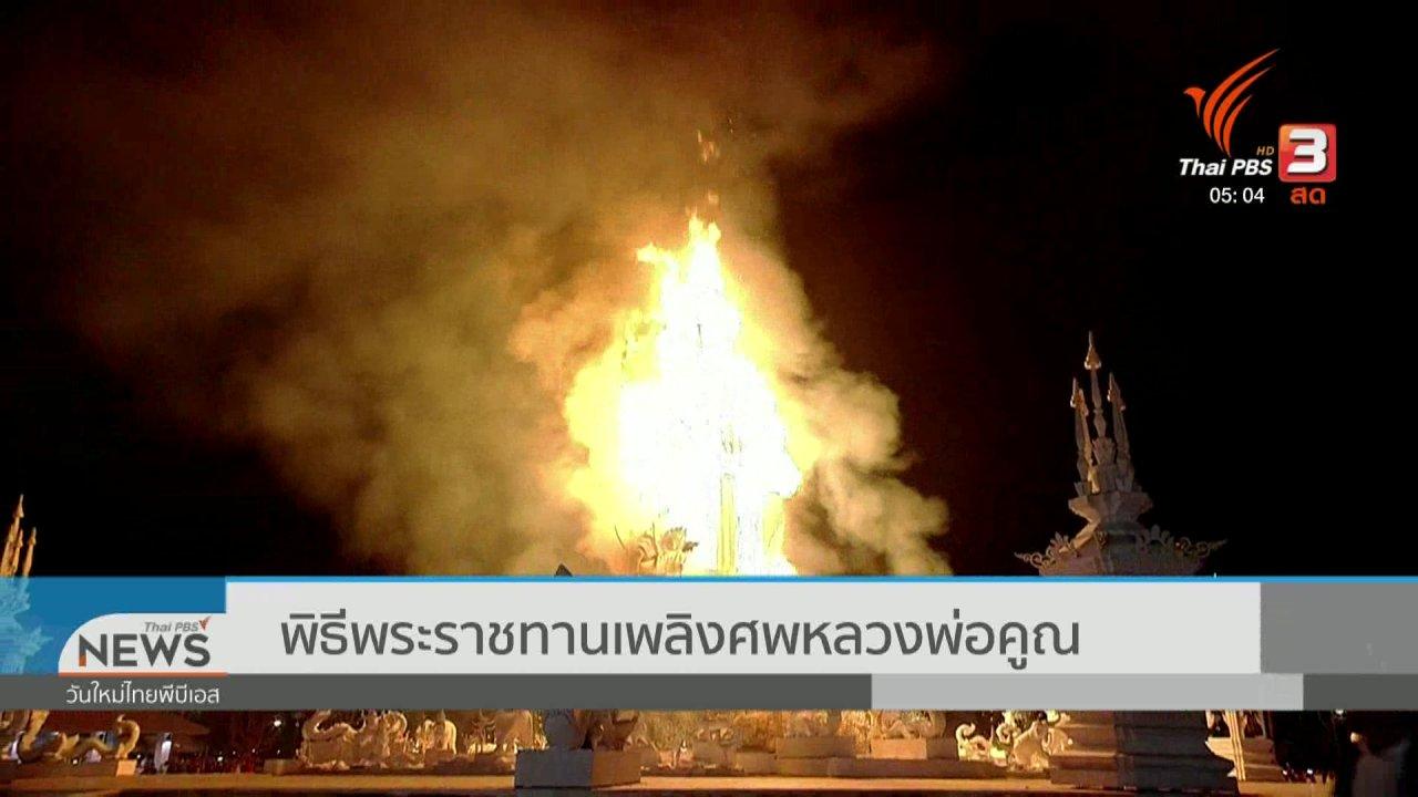 วันใหม่  ไทยพีบีเอส - พิธีพระราชทานเพลิงศพหลวงพ่อคูณ
