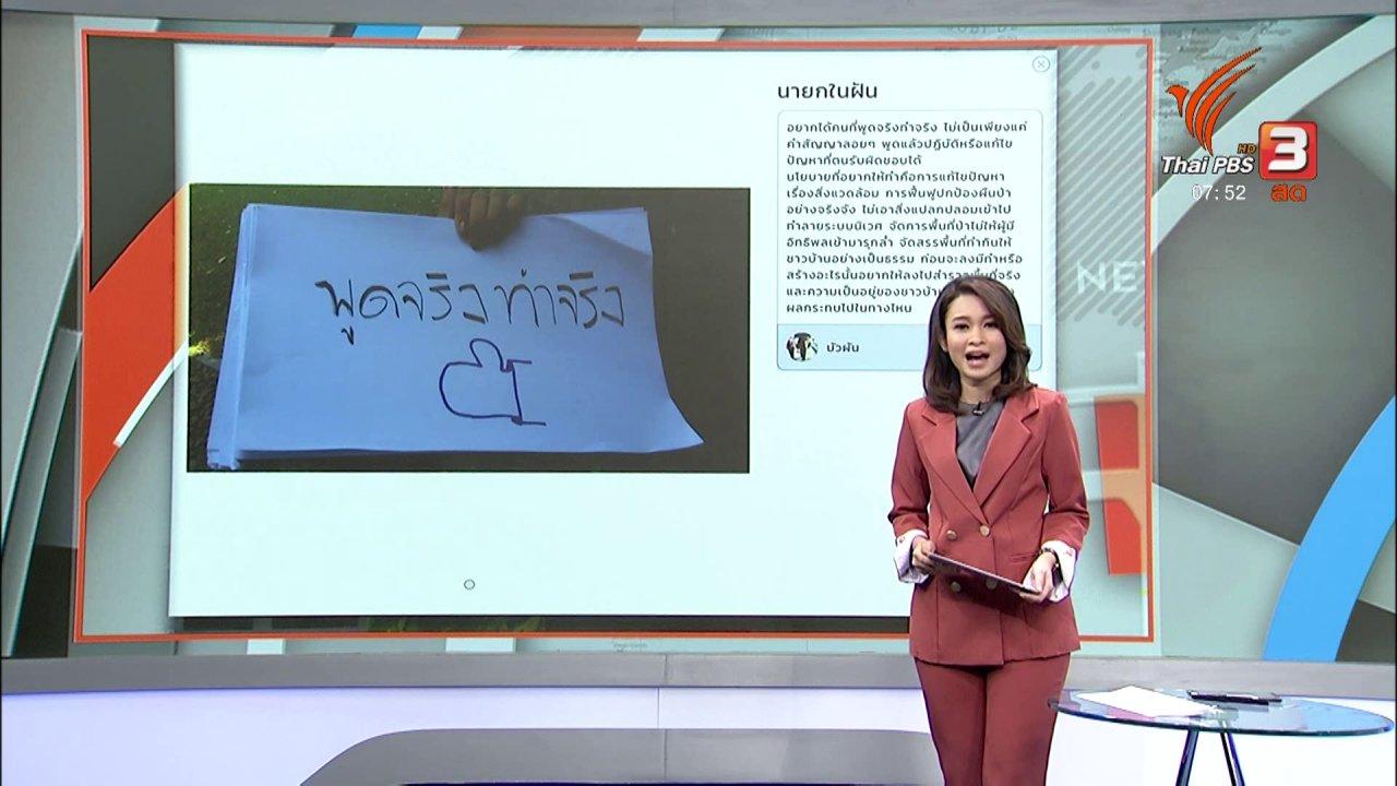 วันใหม่  ไทยพีบีเอส - C-site Report : มุมมองพลเมืองกับนายกในฝัน