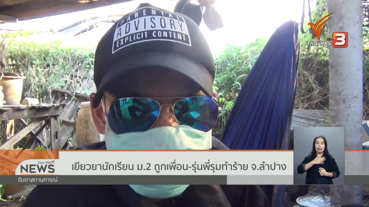 จับตาสถานการณ์ - เยียวยานักเรียน ม.2 ถูกเพื่อน - รุ่นพี่รุมทำร้าย จ.ลำปาง