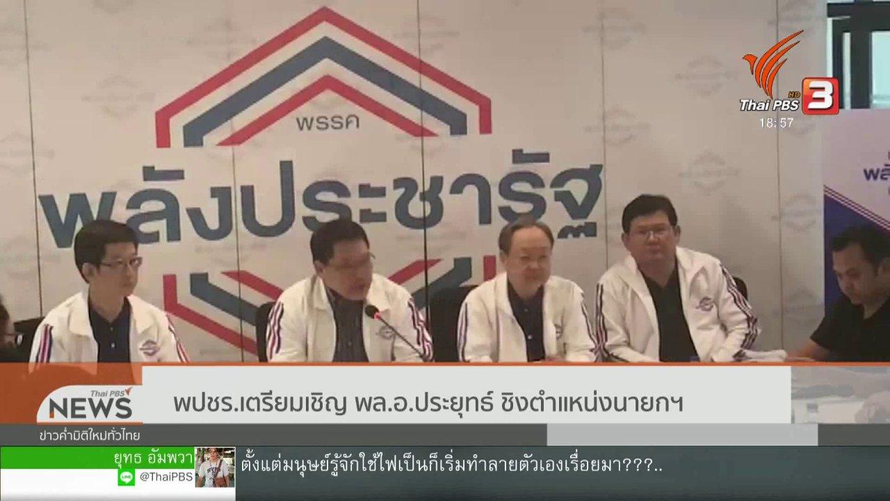 ข่าวค่ำ มิติใหม่ทั่วไทย - พปชร.เตรียมเชิญ พล.อ.ประยุทธ์ ชิงตำแหน่งนายกฯ
