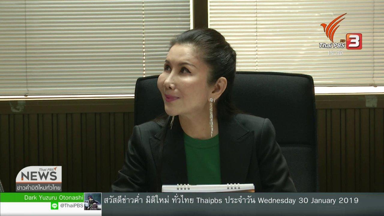 """ข่าวค่ำ มิติใหม่ทั่วไทย - ชทพ.ไม่กังวล """"จองชัย"""" ลงแข่งเขต 3 สุพรรณบุรี"""