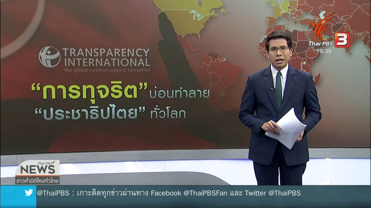 ข่าวค่ำ มิติใหม่ทั่วไทย - วิเคราะห์สถานการณ์ต่างประเทศ : องค์กรความโปร่งใสชี้การทุจริตกระทบประชาธิปไตย