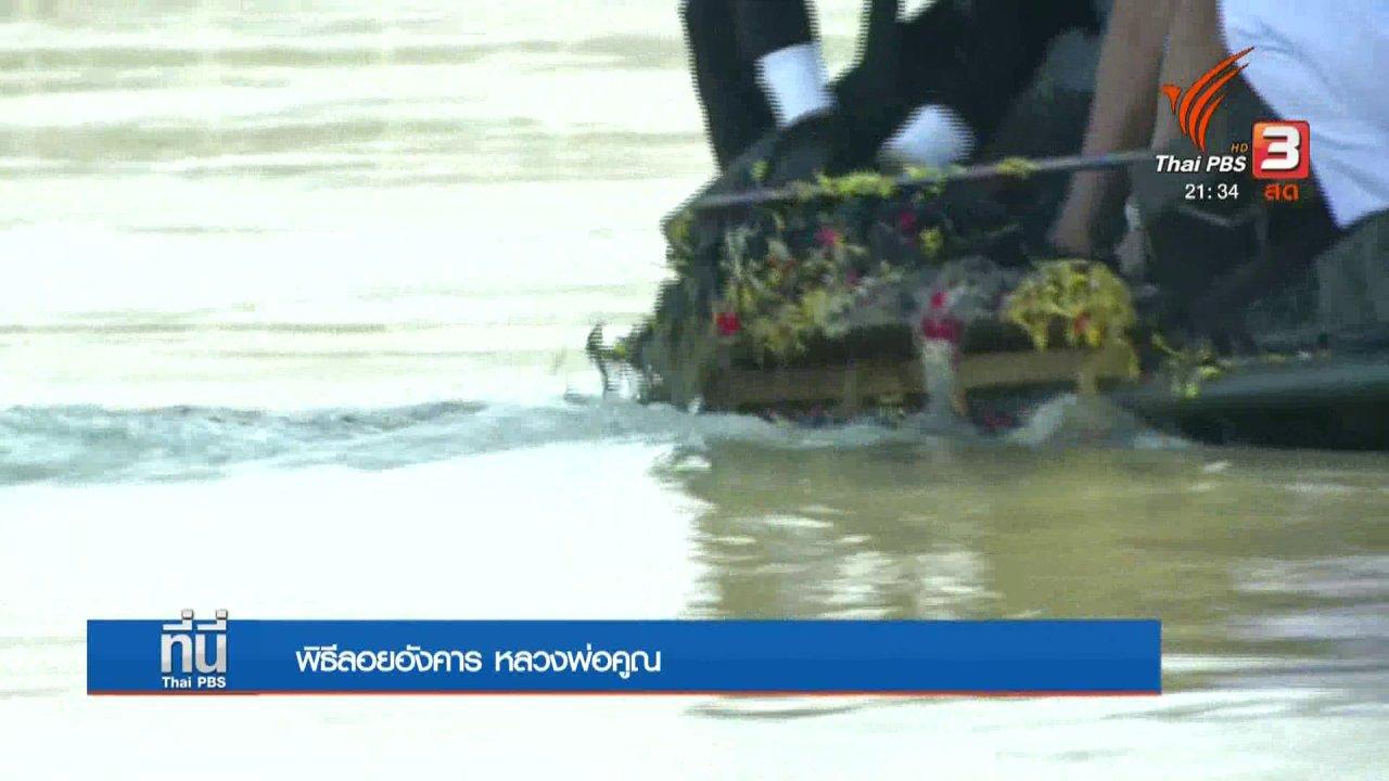 ที่นี่ Thai PBS - พิธีลอยอังคาร หลวงพ่อคูณ ปริสุทโธ ที่แม่น้ำโขง