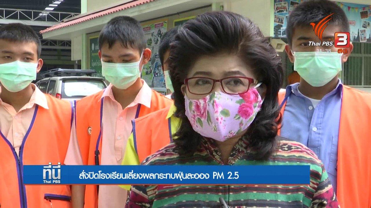 ที่นี่ Thai PBS - สั่งปิดโรงเรียนเลี่ยงผลกระทบฝุ่นละออง pm 2.5