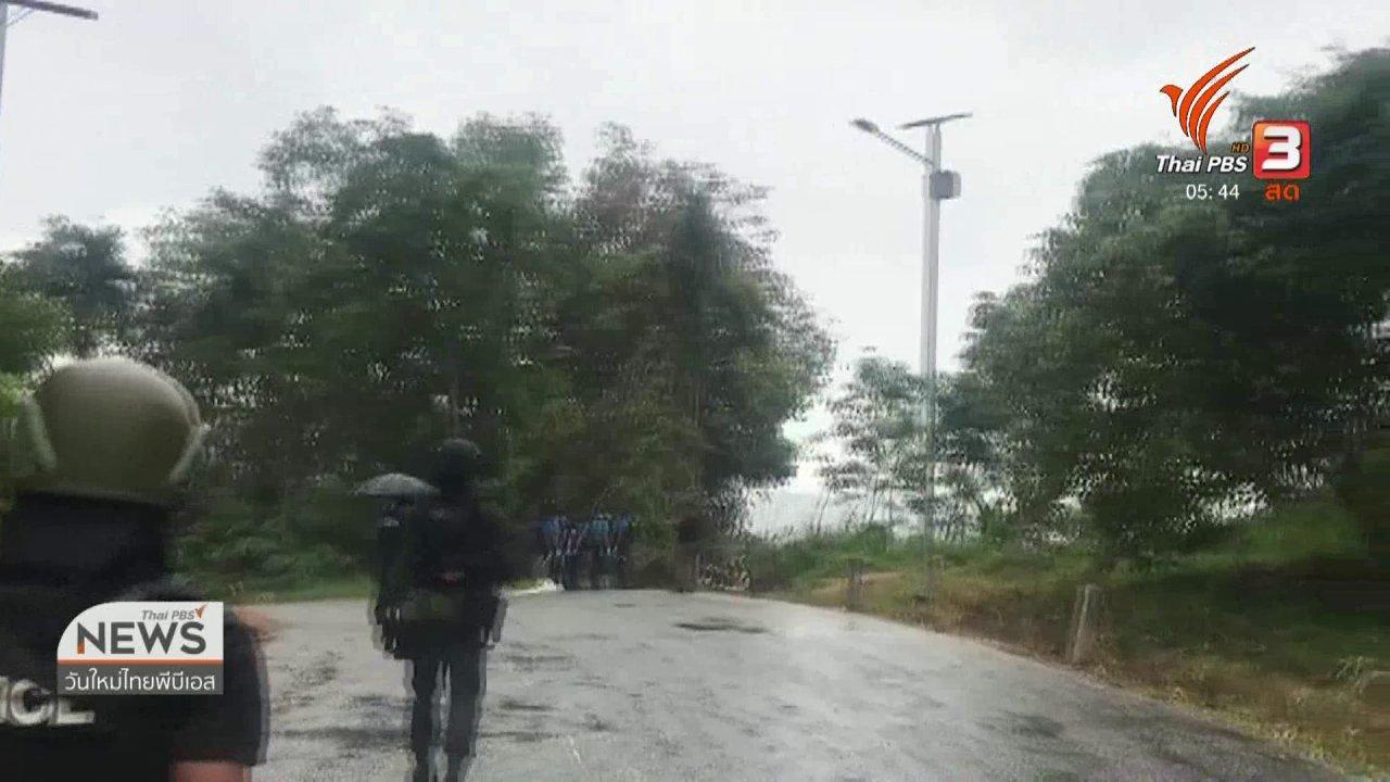 วันใหม่  ไทยพีบีเอส - ซุ่มยิงหน่วยเก็บกู้วัตถุระเบิด เสียชีวิต 1 นาย
