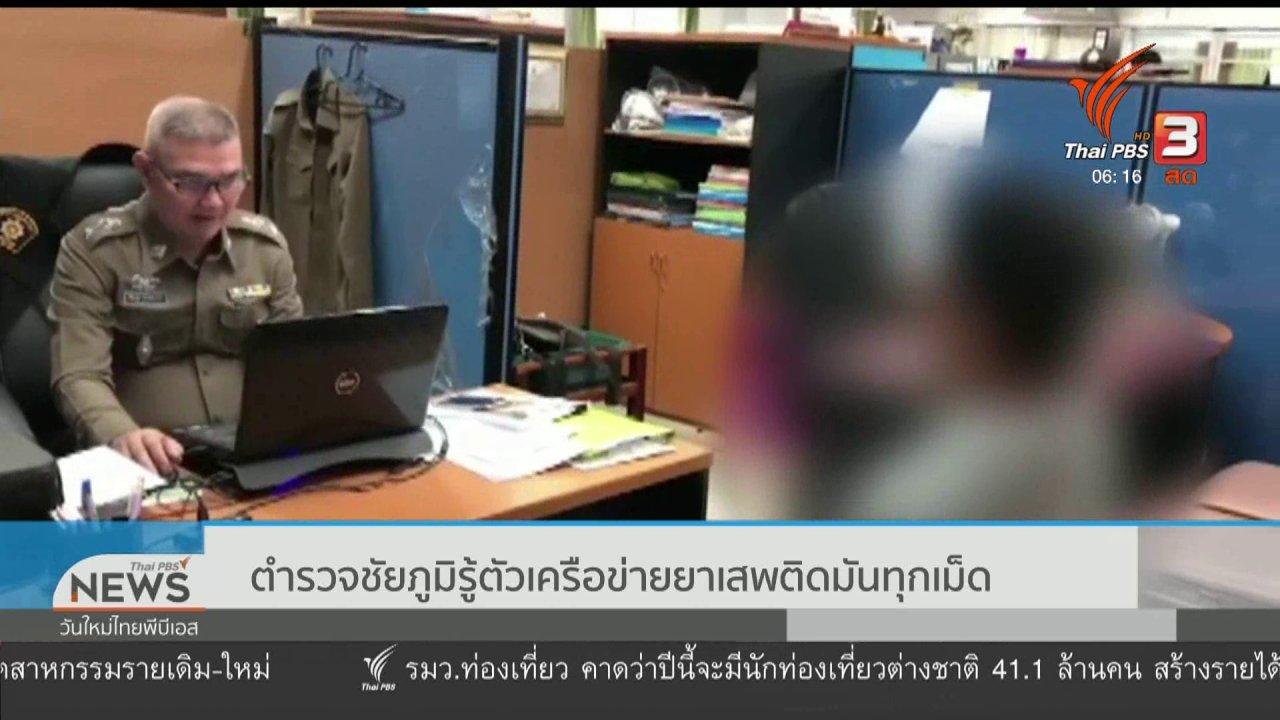 วันใหม่  ไทยพีบีเอส - ตำรวจชัยภูมิรู้ตัวเครือข่ายยาเสพติดมันทุกเม็ด