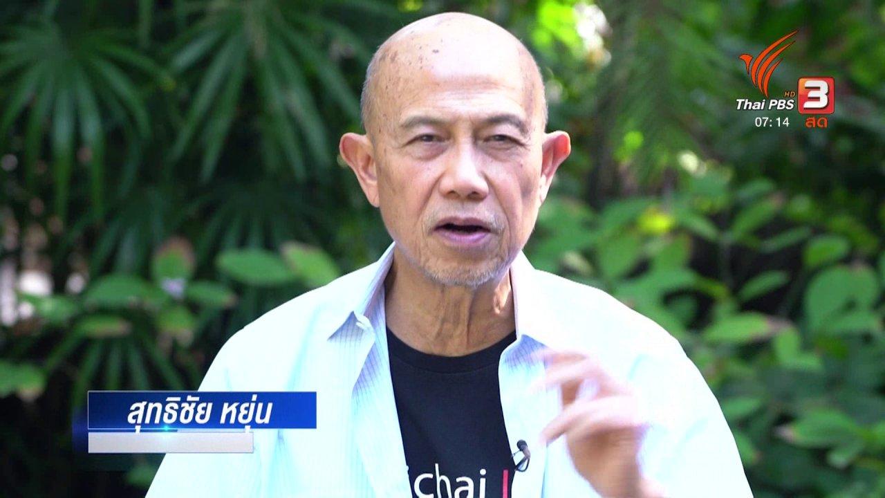 วันใหม่  ไทยพีบีเอส - ตั้งวงคุยกับสุทธิชัย : การเมืองไทยในสายตา ดร.อาทิตย์ อุไรรัตน์