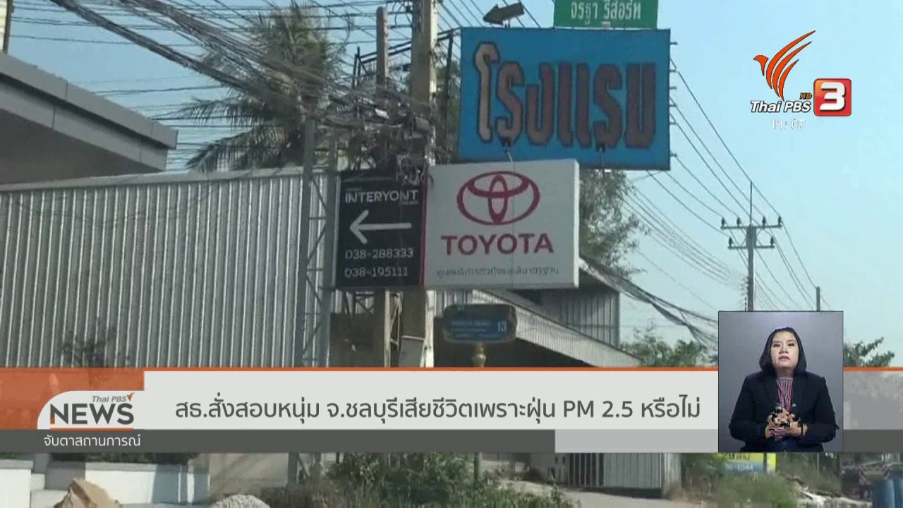 จับตาสถานการณ์ - สธ.สั่งสอบหนุ่ม จ.ชลบุรี เสียชีวิตเพราะฝุ่น PM 2.5 หรือไม่