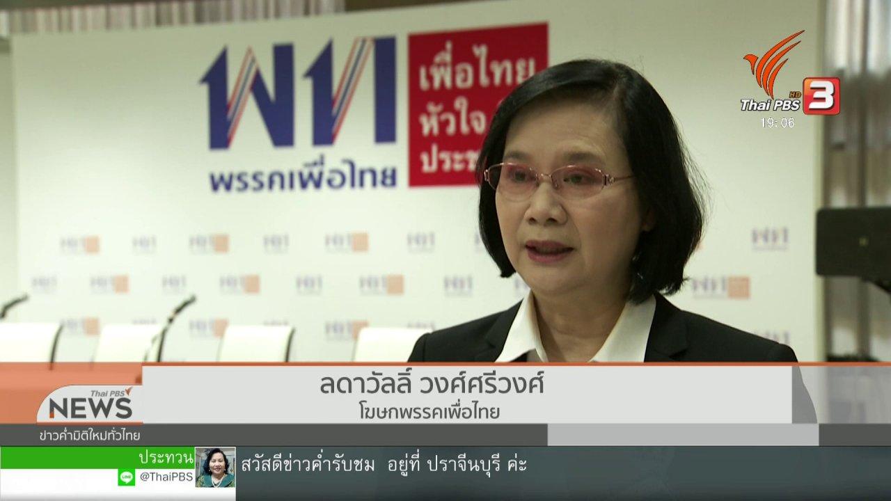 ข่าวค่ำ มิติใหม่ทั่วไทย - พรรคการเมือง เตรียมเปิดบัญชีรายชื่อนายกฯ