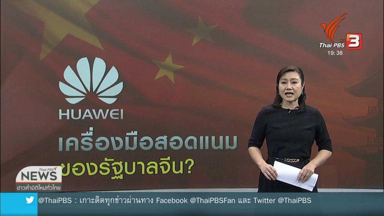 ข่าวค่ำ มิติใหม่ทั่วไทย - วิเคราะห์สถานการณ์ต่างประเทศ :สหรัฐฯ ตั้งข้อหาหัวเว่ย กระทบความสัมพันธ์.asf