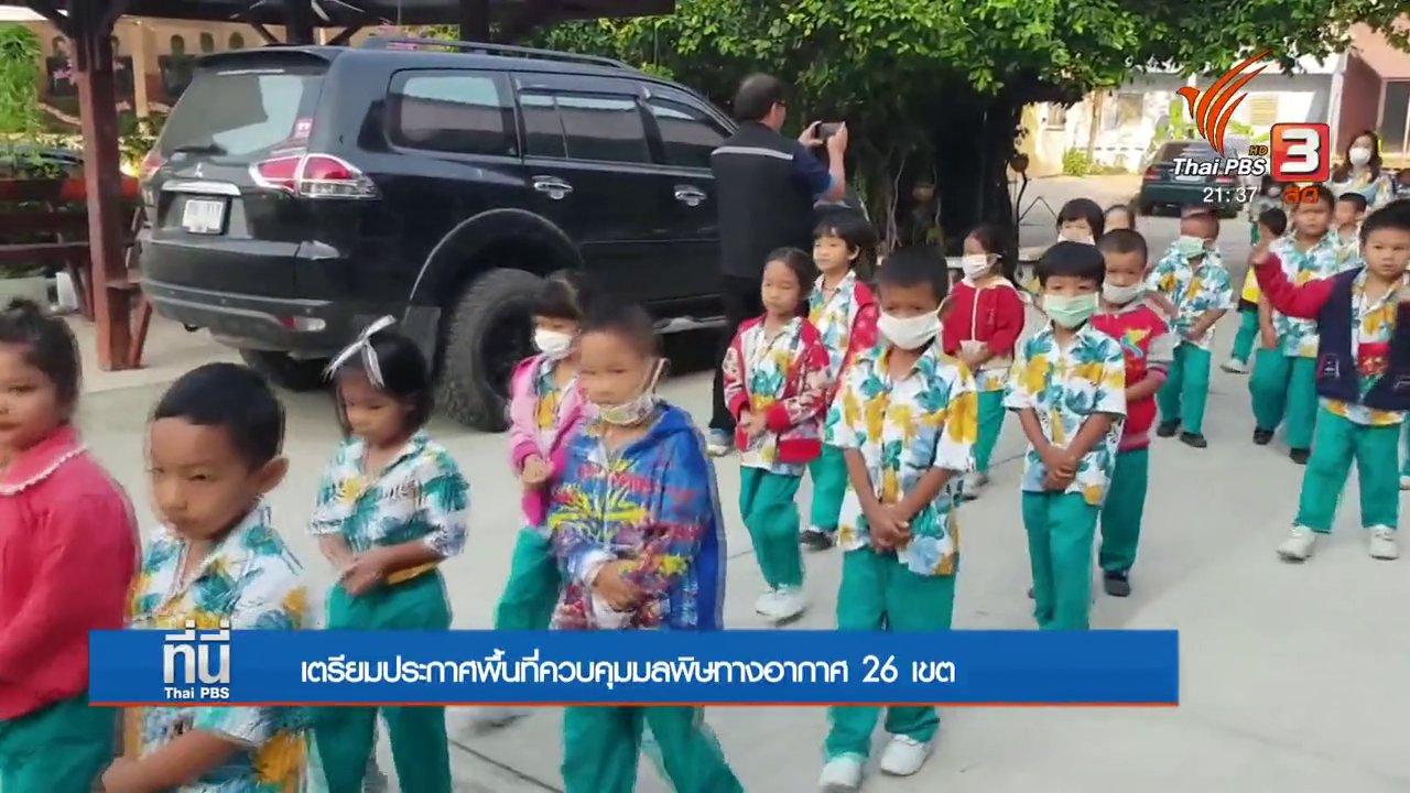 ที่นี่ Thai PBS - เตรียมประกาศพื้นที่ควบคุมมลพิษทางอากาศ 26 เขต