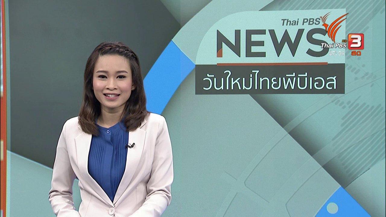 วันใหม่  ไทยพีบีเอส - C-site Report : เสียงสะท้อนปัญหาเศรษฐกิจ