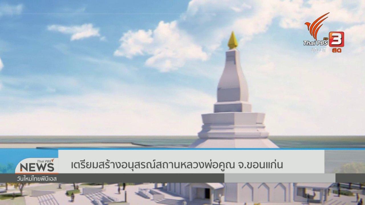 วันใหม่  ไทยพีบีเอส - เตรียมสร้างอนุสรณ์สถานหลวงพ่อคูณ จ.ขอนแก่น