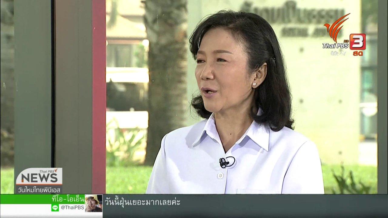วันใหม่  ไทยพีบีเอส - ประเด็นทางสังคม : PM 2.5 กับมาตรการด้านสุขภาพ