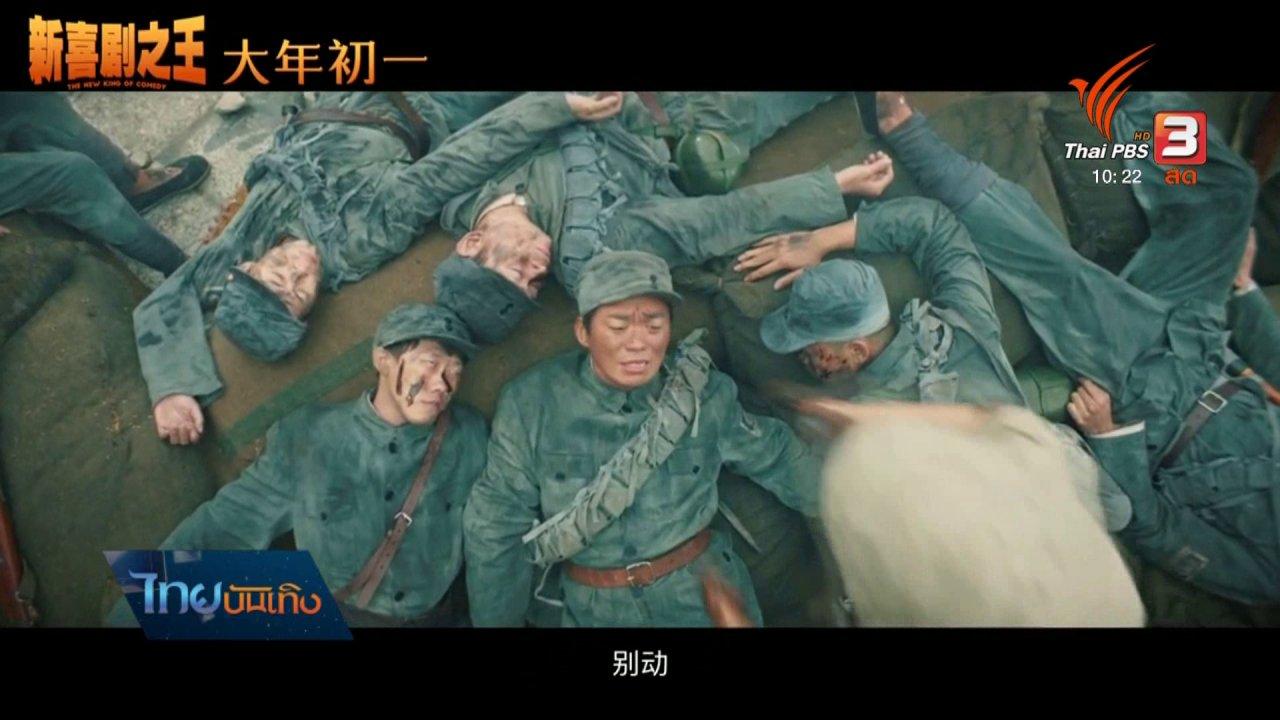 ไทยบันเทิง - มองมุมหนัง : ความนิยมชมภาพยนตร์ช่วงตรุษจีนแดนมังกร