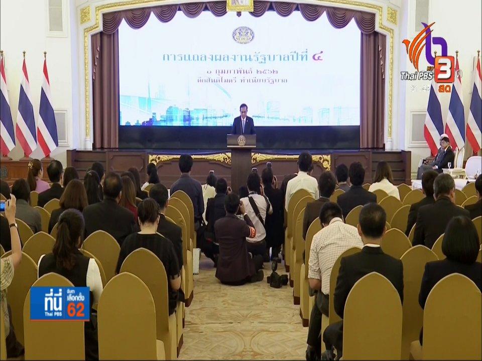 """ที่นี่ Thai PBS - """"บิ๊กตู่"""" ยืนยันไม่ลาออก"""
