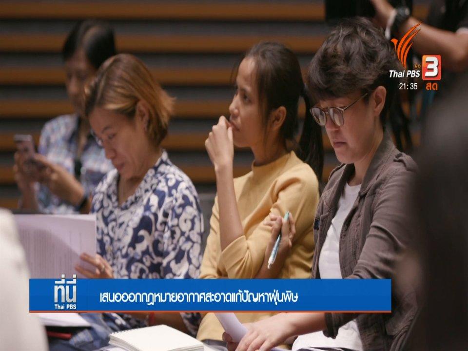 """ที่นี่ Thai PBS - ข้อเสนอออกกฎหมาย """"อากาศสะอาด"""""""