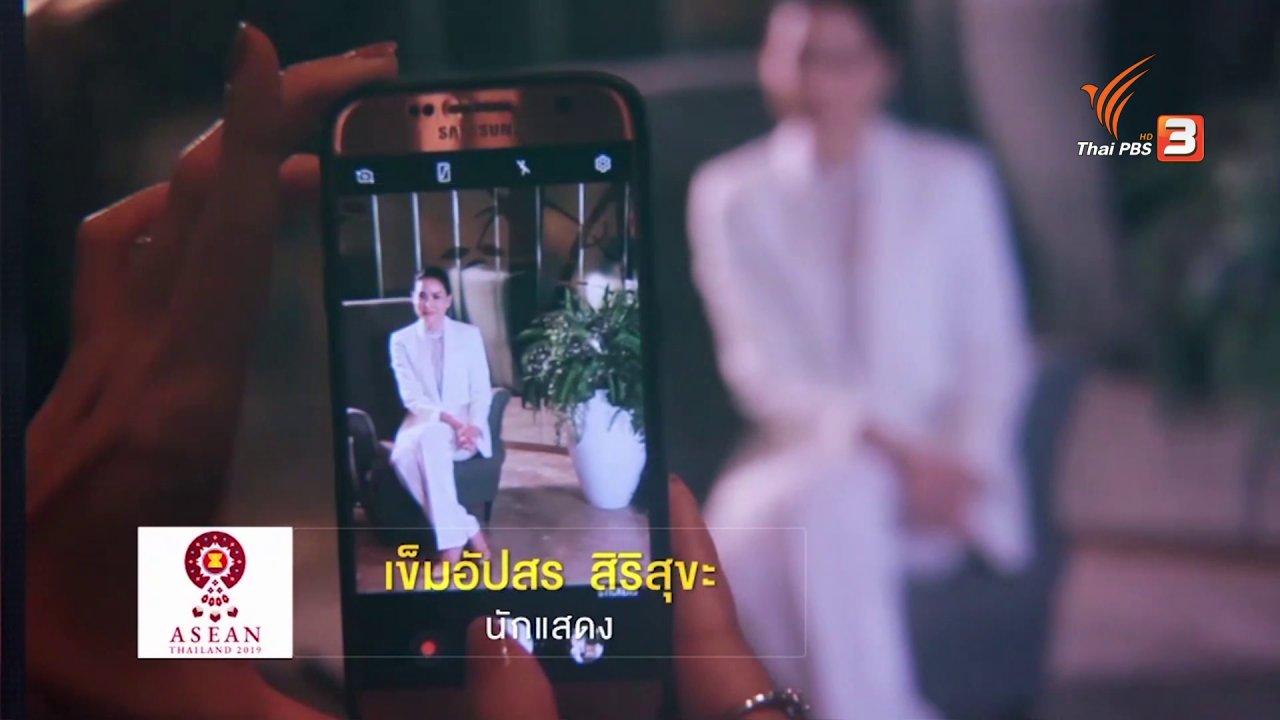 ข่าวเจาะย่อโลก - ศิลปิน-นักแสดง ร่วมประชาสัมพันธ์ ไทย ประธานอาเซียน