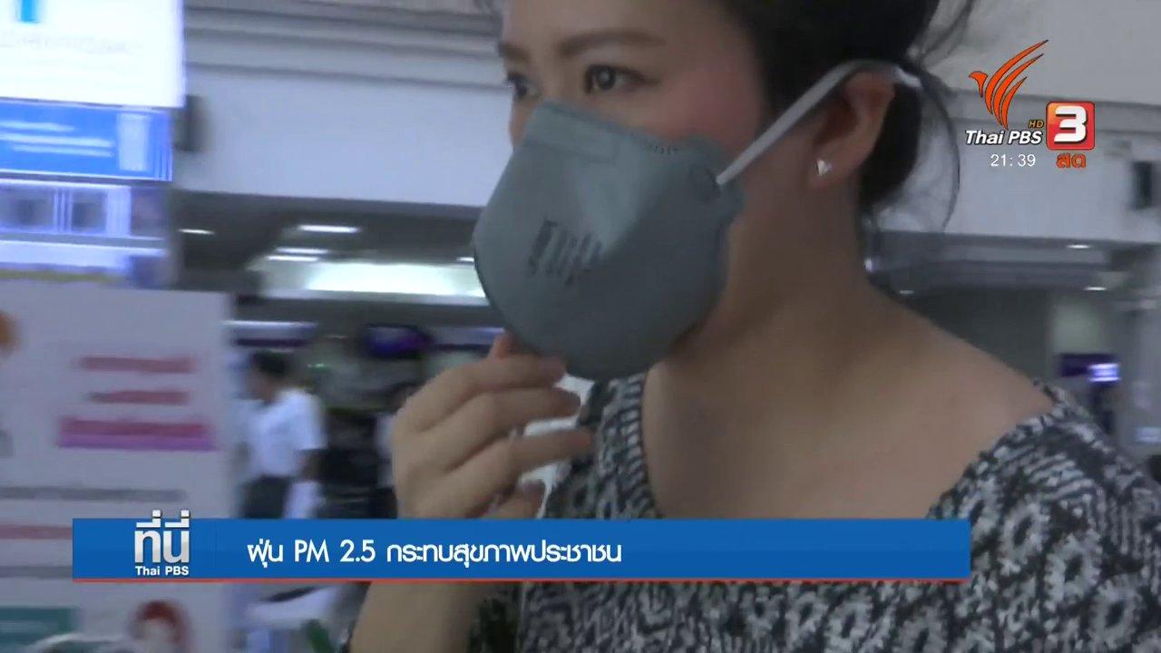 ที่นี่ Thai PBS - ฝุ่นละออง PM 2.5 กระทบสุขภาพประชาชน