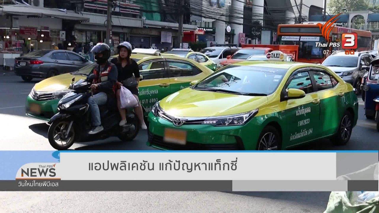 วันใหม่  ไทยพีบีเอส - ปากท้องต้องรู้ : แอปพลิเคชัน แก้ปัญหาแท็กซี่