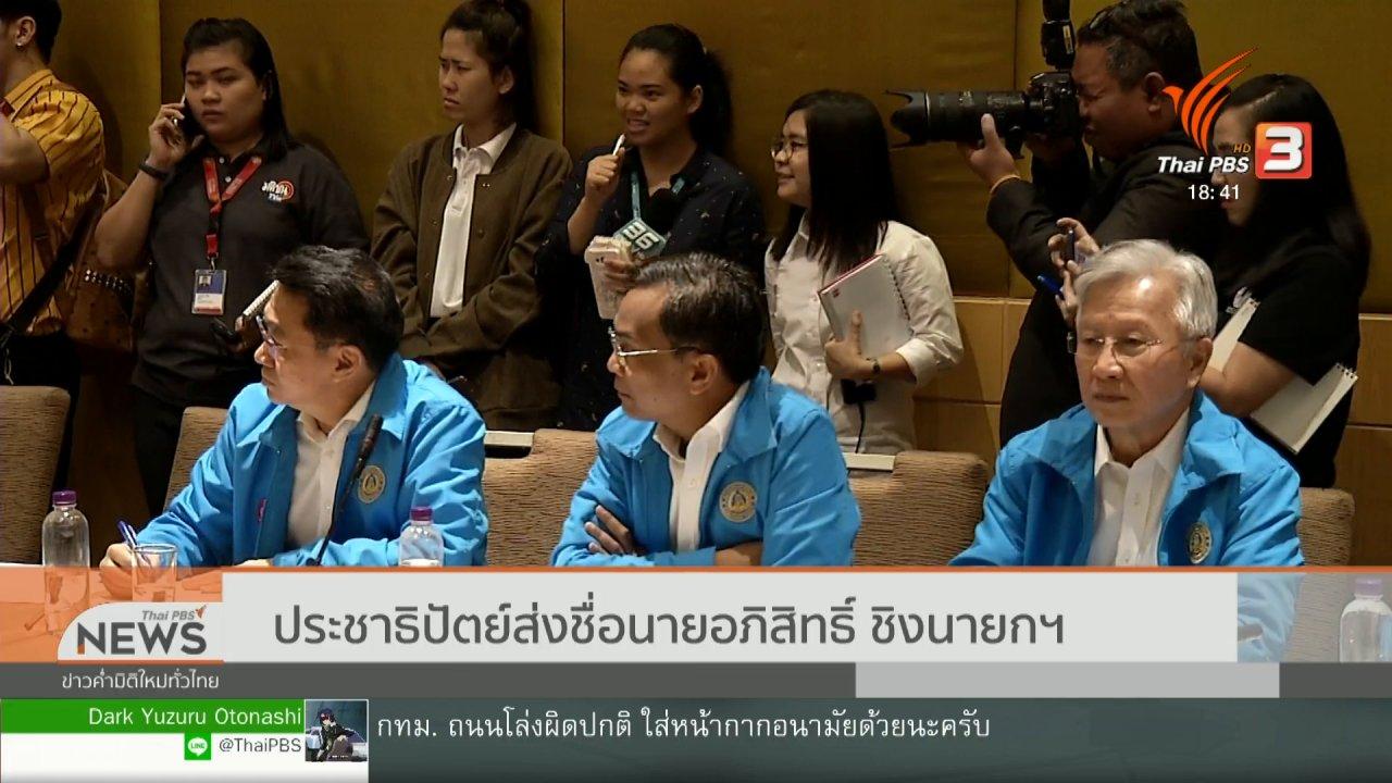 ข่าวค่ำ มิติใหม่ทั่วไทย - ประชาธิปัตย์ส่งชื่อนายอภิสิทธิ์ ชิงนายกฯ