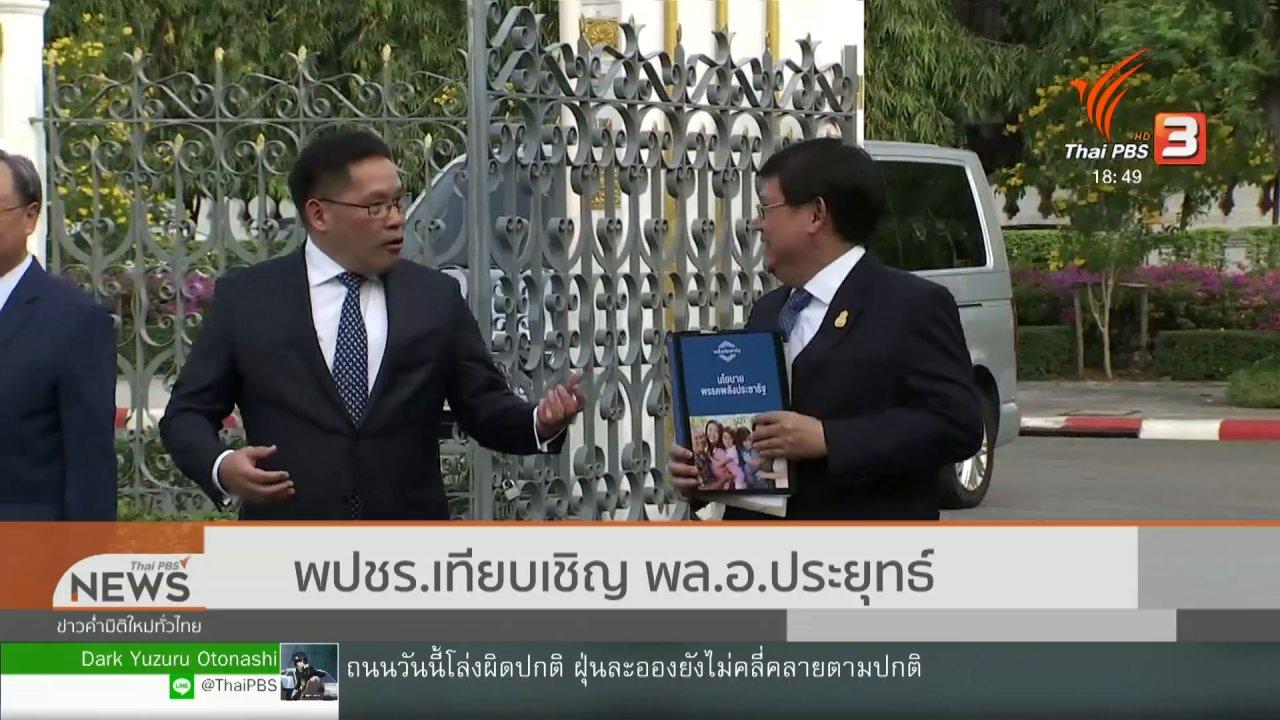 ข่าวค่ำ มิติใหม่ทั่วไทย - พปชร.เทียบเชิญ พล.อ.ประยุทธ์
