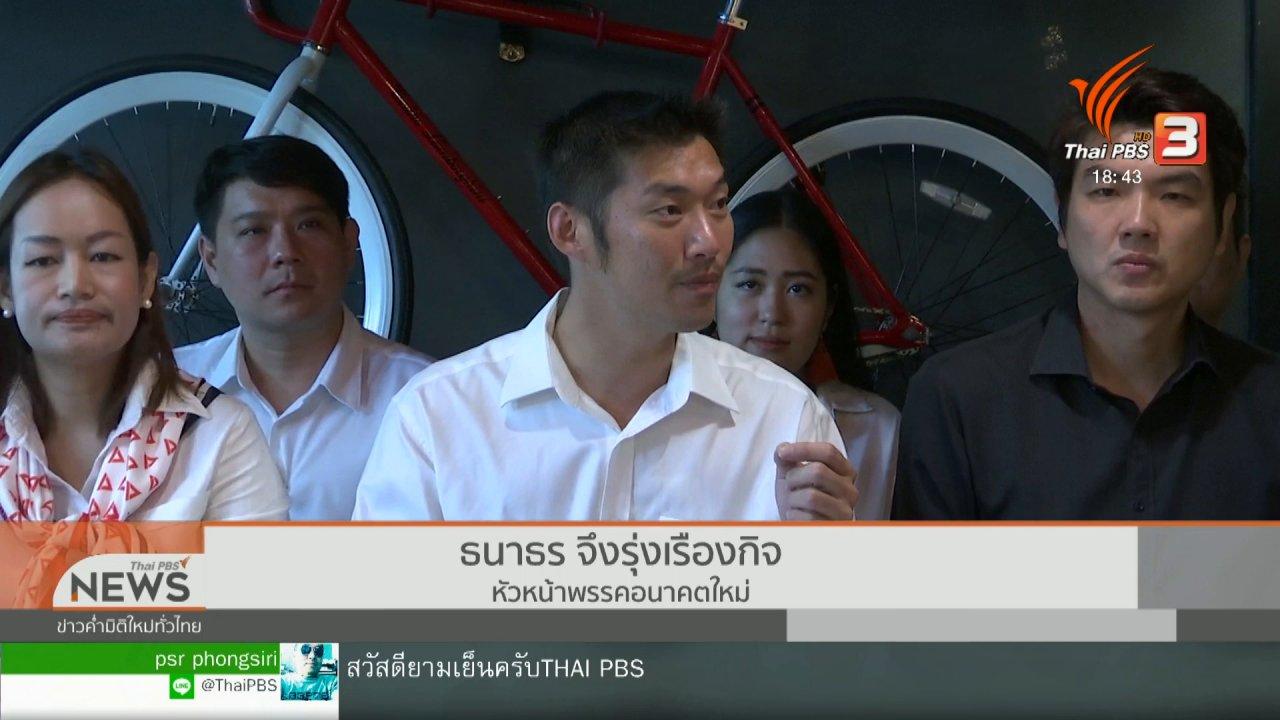 ข่าวค่ำ มิติใหม่ทั่วไทย - อนาคตใหม่เปิดตัวว่าที่ผู้สมัคร ส.ส.บัญชีรายชื่อ