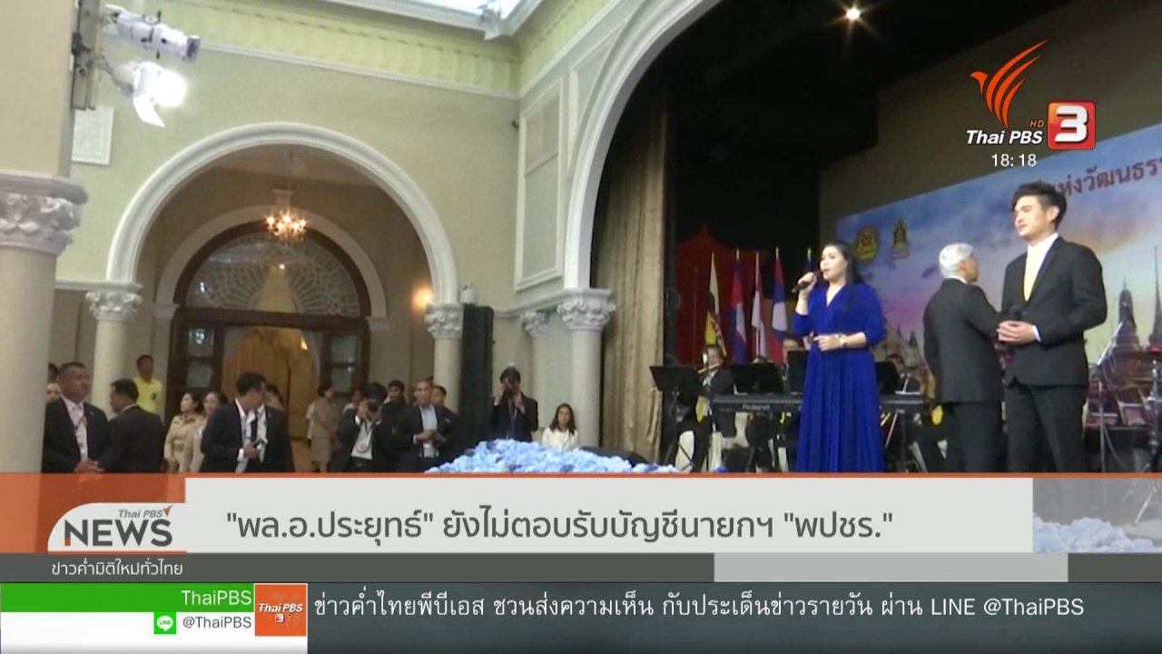 """ข่าวค่ำ มิติใหม่ทั่วไทย - """"พล.อ.ประยุทธ์"""" ยังไม่ตอบรับบัญชีนายกฯ """"พปชร."""