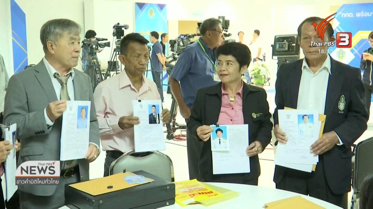 ข่าวค่ำ มิติใหม่ทั่วไทย - กกต.สรุปรับสมัคร ส.ส.วันแรก ราบรื่น-เรียบร้อย