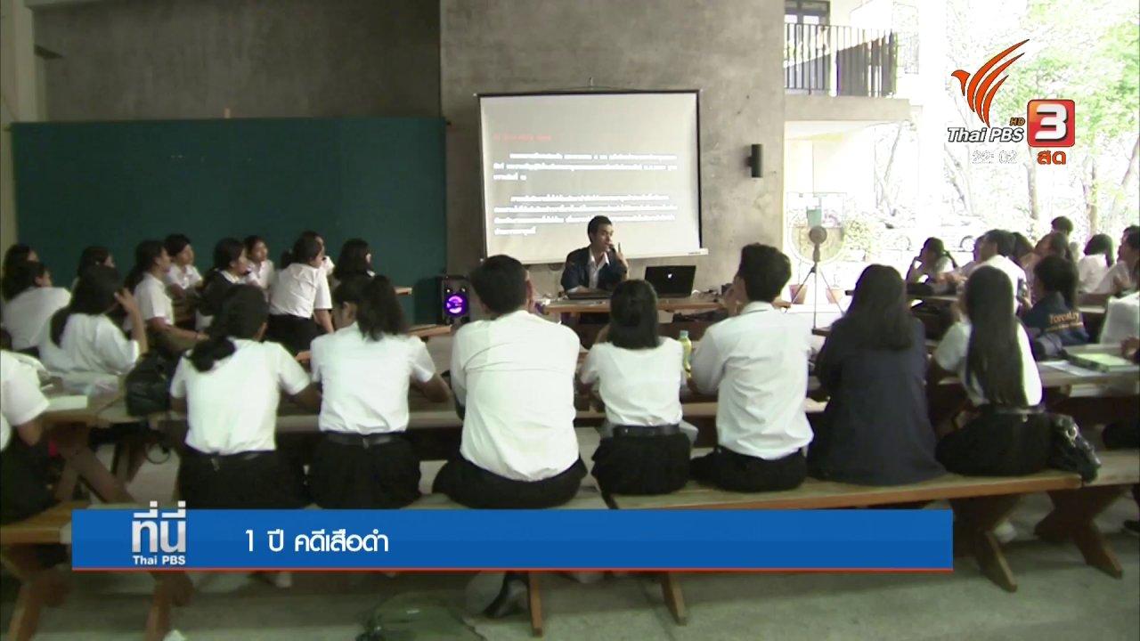 ที่นี่ Thai PBS - 1 ปี คดีเสือดำ
