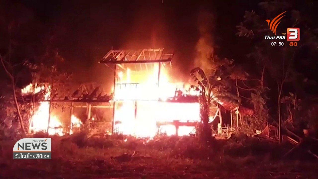 วันใหม่  ไทยพีบีเอส - C-site Report : หมู่บ้านมอแกนในความทรงจำ และป้ายหาเสียง