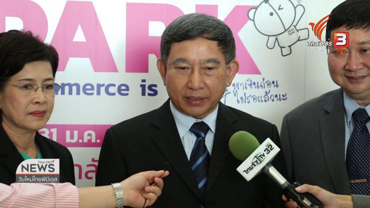 วันใหม่  ไทยพีบีเอส - ปากท้องต้องรู้ : อีคอมเมิร์ซ โอกาสผู้ประกอบการไทย